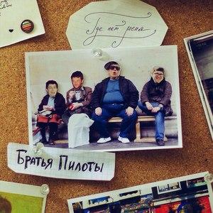 Братья Пилоты альбом Где Нет Меня