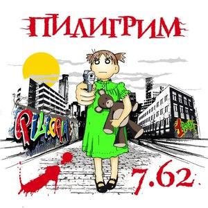 Пилигрим альбом 7.62