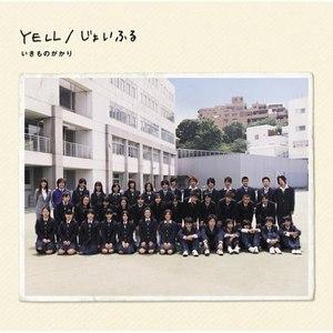 いきものがかり альбом YELL / じょいふる