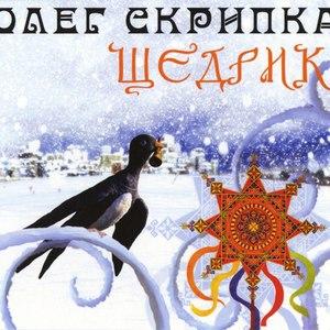 Олег Скрипка альбом Щедрик