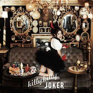 分島花音 альбом killy killy JOKER - EP