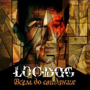 Loc-Dog альбом Всем До Свидания