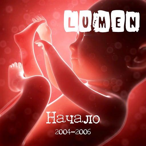 Lumen альбом Lumen. Начало 2004-2006