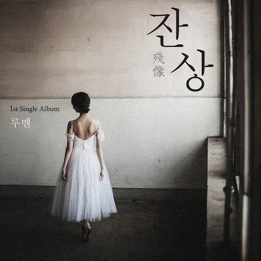 Lumen альбом Afterimage