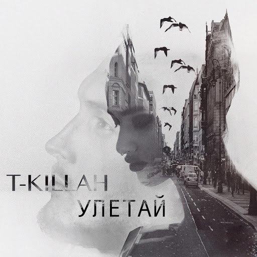 T-killah альбом Улетай
