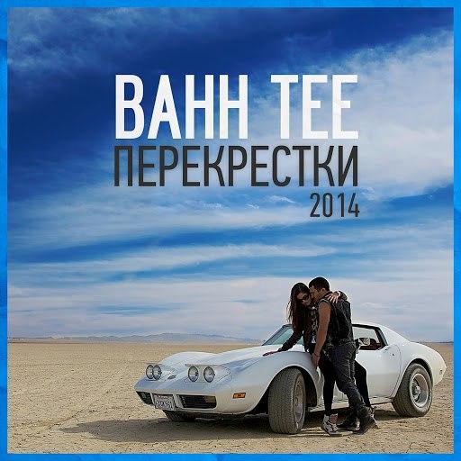 Bahh tee перекрёстки (2014) » www. Xit. Uz информационно.