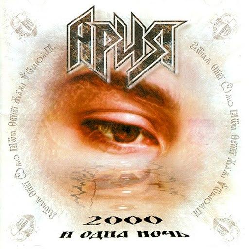 Ария альбом 2000 И Одна Ночь