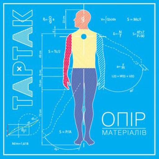 Тартак альбом Opir Materialiv