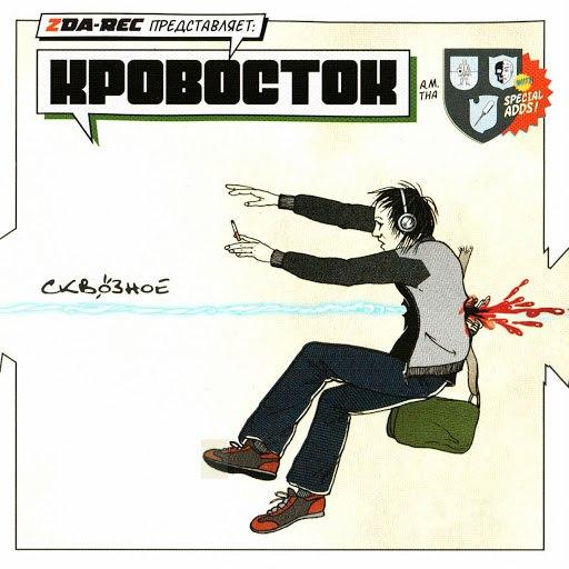 Кровосток album Сквозное