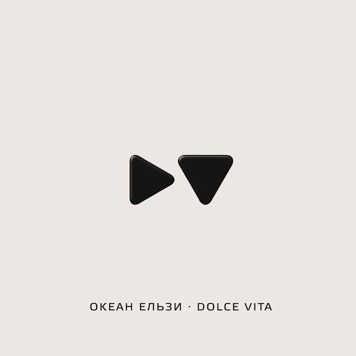 Океан Ельзи альбом Dolce Vita
