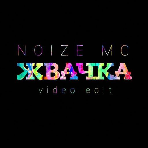 Noize MC альбом Жвачка (video edit)