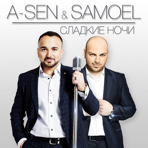 A-Sen альбом Сладкие ночи