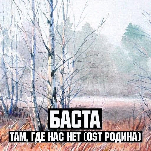 """Баста альбом Там, где нас нет (Из к/ф """"Родина"""")"""