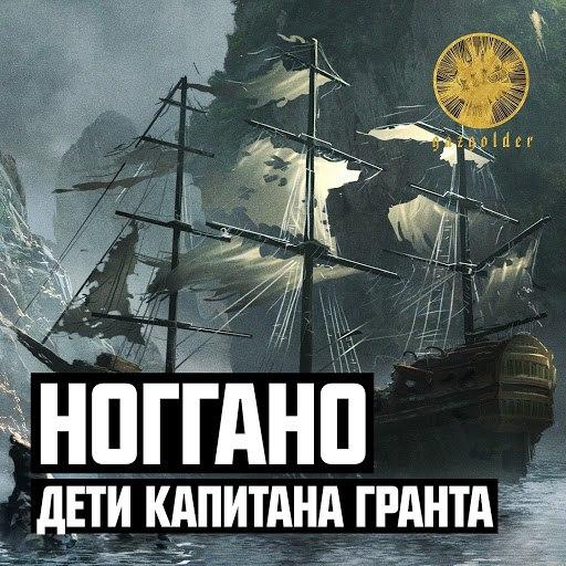 Баста альбом Дети капитана Гранта