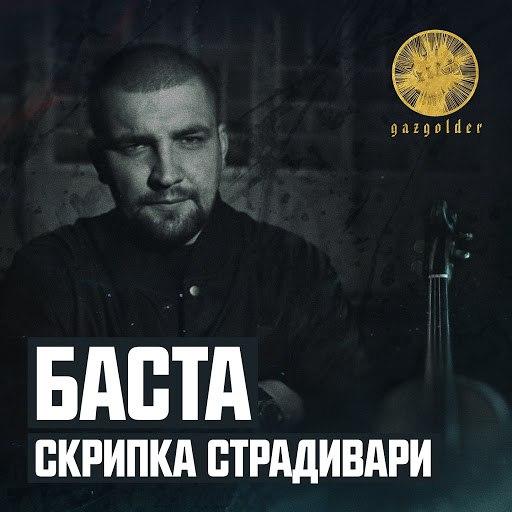 Баста альбом Скрипка Страдивари