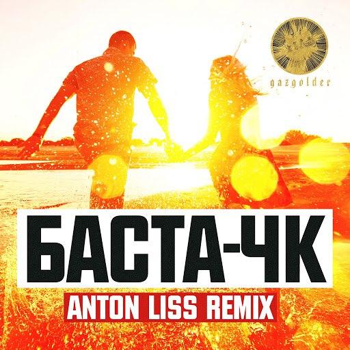 Баста альбом ЧК (Anton Liss Remix)
