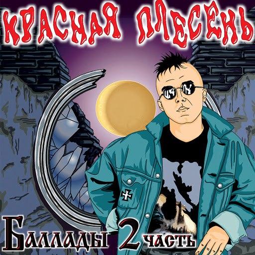 Красная Плесень альбом Баллады. Часть 2