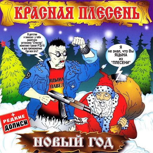 Красная Плесень альбом Новый год