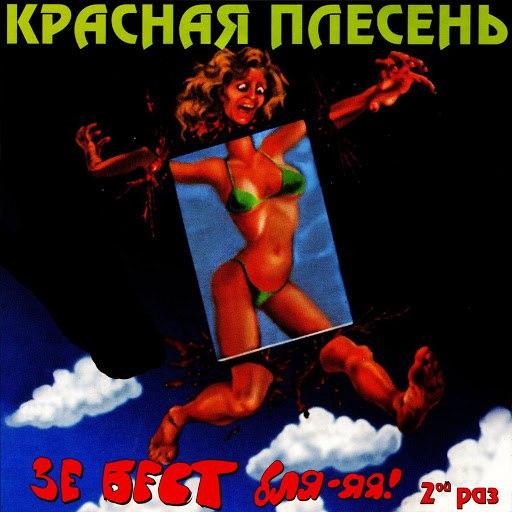 Красная Плесень альбом Зе бест бля-яя! 2-ой раз