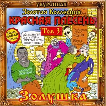 Красная Плесень альбом Золушка