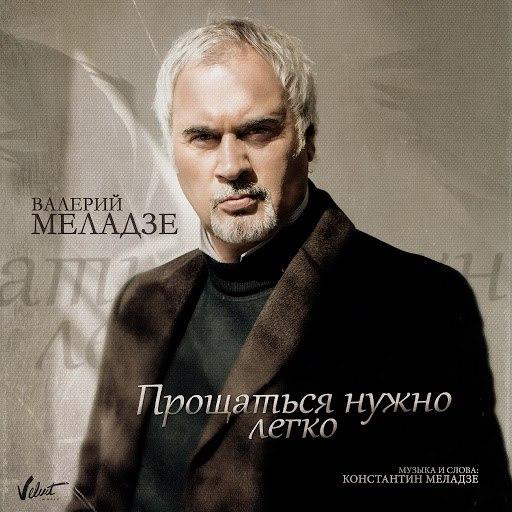 Валерий Меладзе альбом Прощаться нужно легко