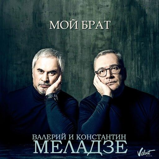 Валерий Меладзе альбом Мой брат