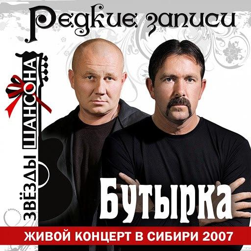 Бутырка альбом Живой концерт в Сибири (Live)