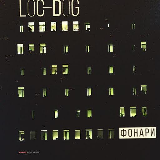 Loc-Dog альбом Фонари