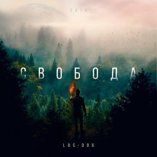 Loc-Dog альбом Свобода