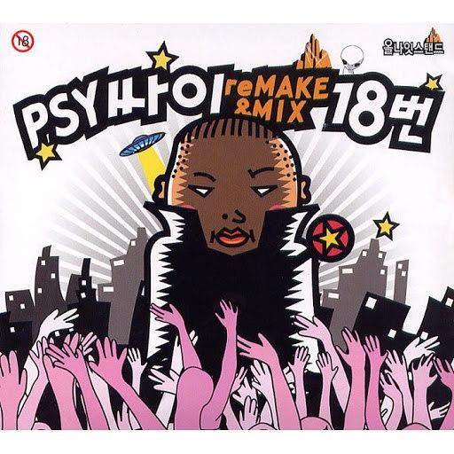 PSY альбом Remake & Mix #18