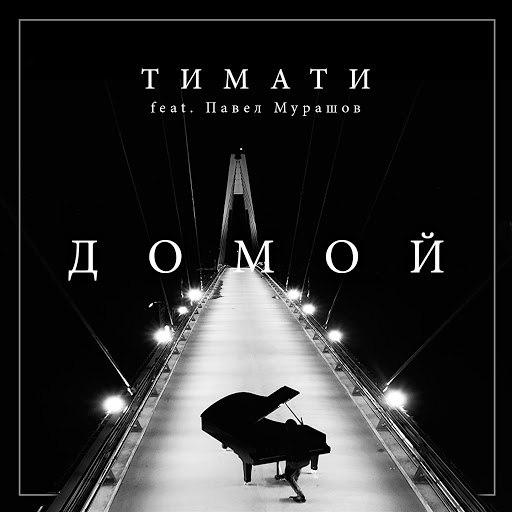 Тимати альбом Домой (feat. Павел Мурашов)