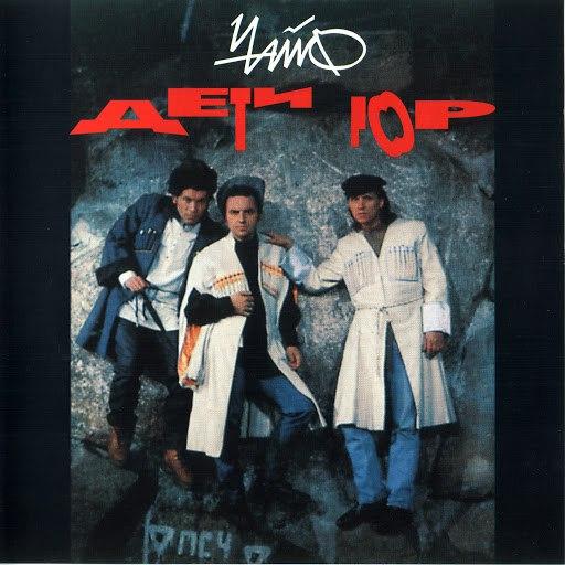 Чайф дискография [1985 2010, rock, blues rock, mp3] скачать.