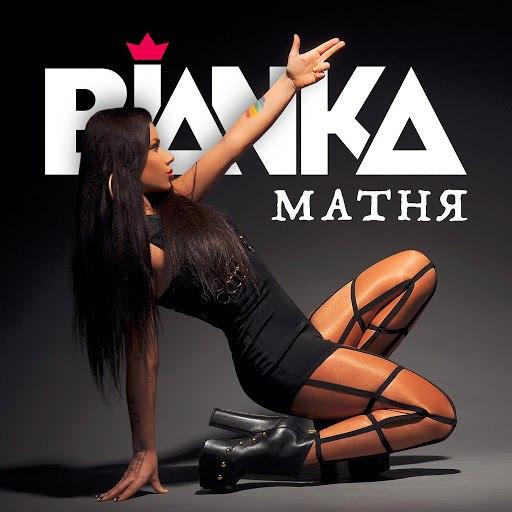 Бьянка альбом Матня