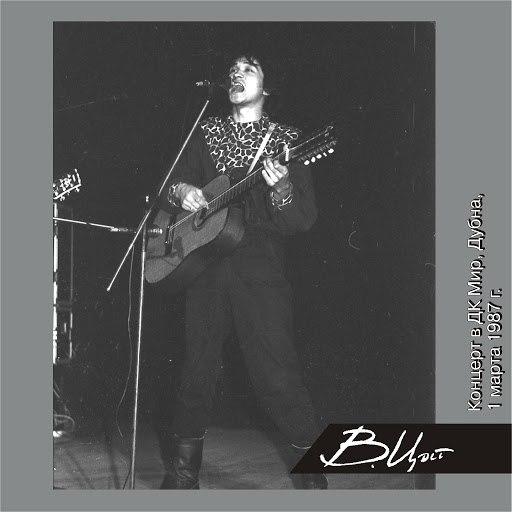 Кино альбом Концерт в Дубне 1987 г. (Live)