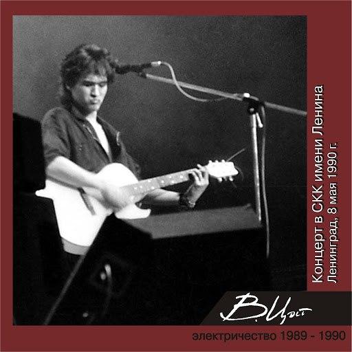 Кино альбом Концерт в СКК имени Ленина (Ленинград, 8 мая 1990 г.) [Live]