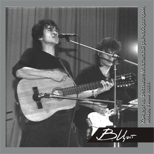 Кино альбом Концерт на Фестивале Московской рок-лаборатории (Москва, 8 июня 1986 г.) [Live]
