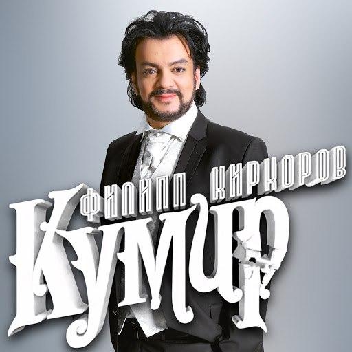Филипп Киркоров альбом Кумир