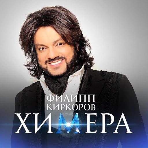 Филипп Киркоров альбом Химера