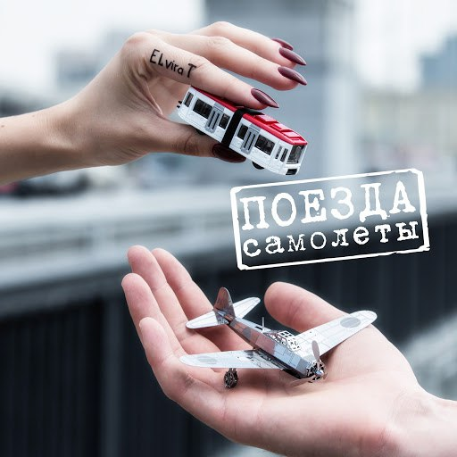 Elvira T альбом Поезда-самолёты