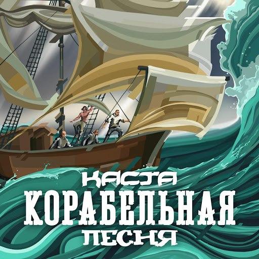 Каста альбом Корабельная песня