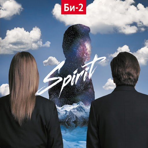 Би-2 альбом Spirit