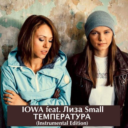 Iowa альбом Температура (Instrumental Edition) [feat. Лиза Small]