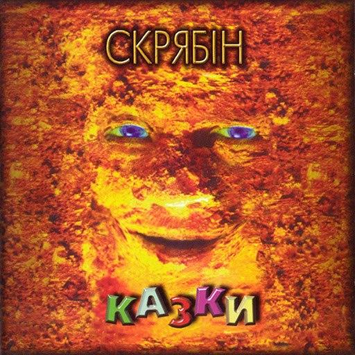 Скрябін альбом Казки
