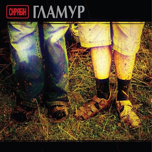 Скрябін альбом Гламур