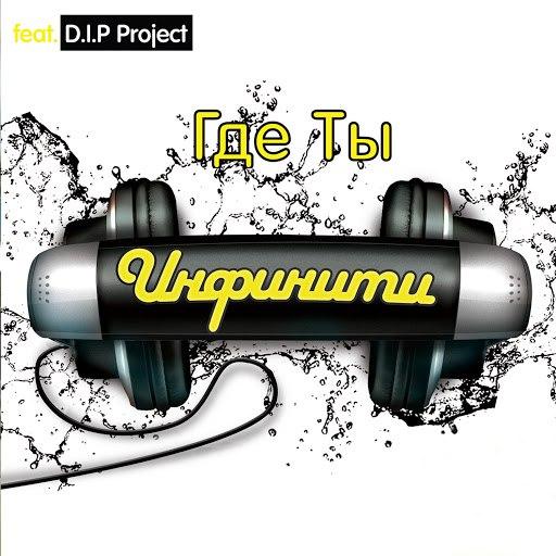 Инфинити альбом ГДЕ ТЫ (feat. D.I.P. Project)