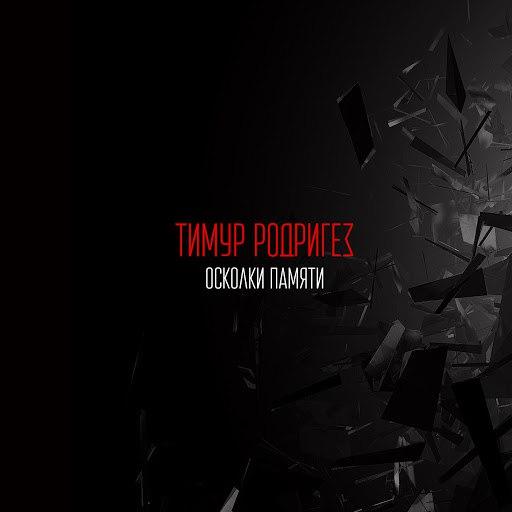 Тимур Родригез album Осколки памяти