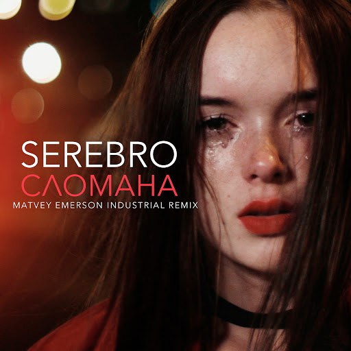 SEREBRO альбом СЛОМАНА (Matvey Emerson Industrial Remix)