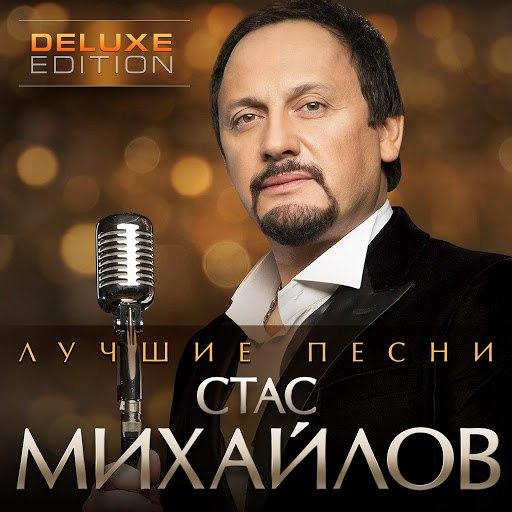 Стас Михайлов альбом Лучшие песни (Deluxe edition)