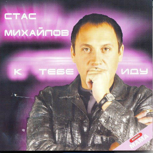 Стас Михайлов альбом К тебе иду