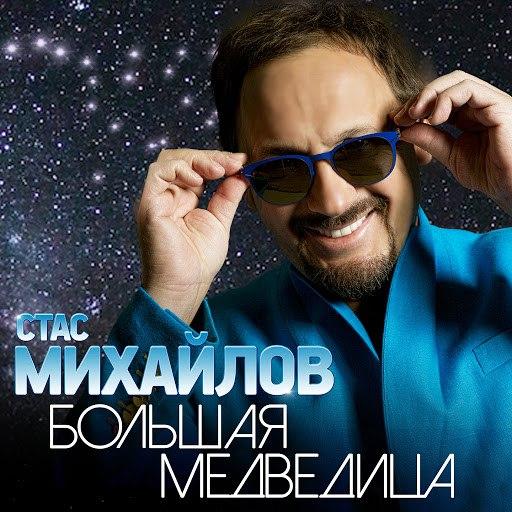 Стас Михайлов альбом Большая медведица